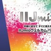 IIJ、格安高速SIMサービスを400〜500円近く値下げ!SMS対応SIMも147円の追加で対応!