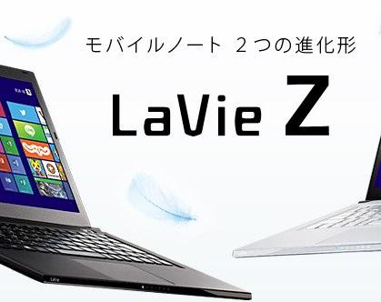 世界最軽量に2560×1440のIGZOで795g。新型LaVie Zがヤバすぎる