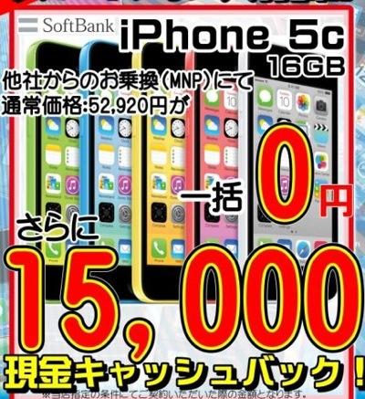 iPhone 5c一括0円キャッシュバック15000円キタ!MNP転出経費まるまる浮きます!