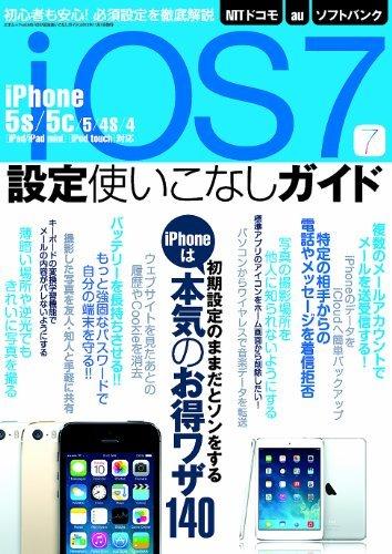 iOS 7で複数のアプリを一気に終了させる方法
