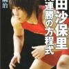 【速報】次回オリンピックで吉田沙保里の55kg級がなくなる模様