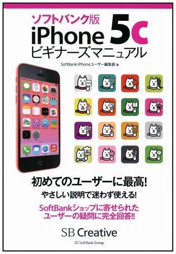 iPhone 5c、MNP一括0円、キャッシュバック10000円キタ!サポート10000CBや2年間基本料無料もついちゃう!