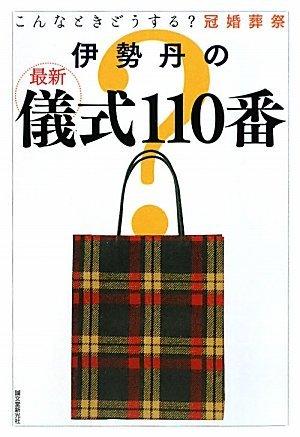伊勢丹紙袋のタータン柄が55年ぶりに刷新!COWCOW多田もスーツを新調!