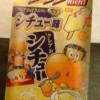 【速報】ガリガリ君、「シチュー味」が登場【クレアおばさんのシチュー】