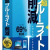 ブルーライトを削減するソフト「超ブルーライト削減」ソースネクストから発売
