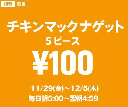 チキンナゲット100円が復活!