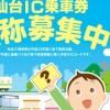 仙台市地下鉄のICカード名称は・・・