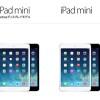 iPad mini Retinaレビュー(2):人間は0.3mmの厚みの差を認識することができるのか?