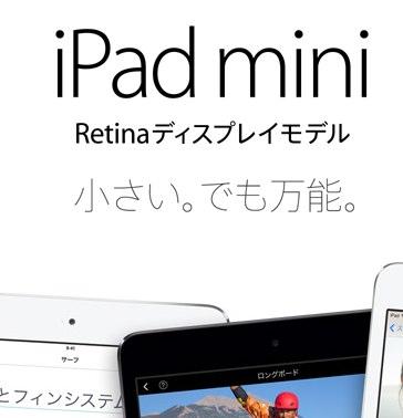 iPad mini、Wi-Fiかセルラーか迷っている人のためにポイントを押さえとく