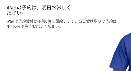 【午前6時は】iPad mini Retinaの当日受取予約のURL貼っとく【ここに集合】
