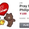 LINEで「フィリピンの台風被害者を元気づけ応援するためのスタンプ」販売開始!みんなで買って被災地を元気づけよう!
