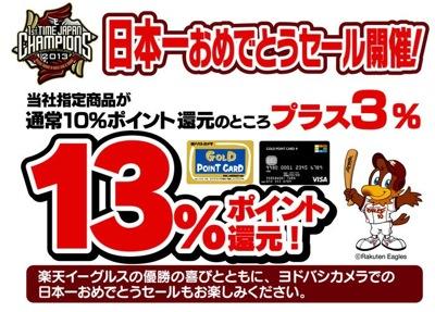 ヨドバシカメラ、楽天日本一で+3%、合計13%のポイント還元セール決定!