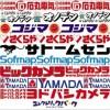 【画像】高知県の警察署がヤマダ電機、石巻市役所がジャスコ