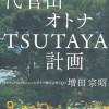 TSUTAYA、店内に購入前の本が読める「Culfe」を設置へ