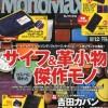 Mono Max(モノ・マックス)12月号「PORTER特製ノート」が想定外だった件