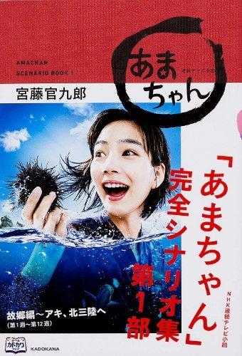 【驚愕】紅白歌合戦あまちゃんの「第157回」は朝ドラと同じ15分間だったことが判明!