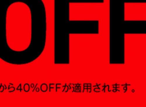 「50%オフからさらに40%オフ!」と「80%オフ」、どちらが安いかわかりますか?