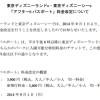 アフター6パスポートが500円値上げで3900円に。9/1から【ディズニー】