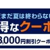 8・9月の旅行に使える最大3000円割引クーポンが楽天トラベルで配布中
