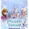ディズニーランドがアナ雪イベント開催!「アナとエルサのフローズンファンタジー」