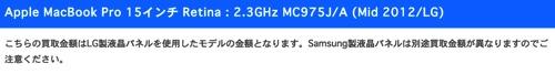 じゃんぱら MacBook Pro 15インチ Retina  2 3GHz MC975J A  Mid 2012 LG の買取価格