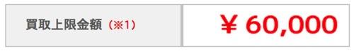 じゃんぱら MacBook Pro 15インチ Retina  2 3GHz MC975J A  Mid 2012 Samsung  MC975J A の買取価格
