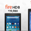 Amazon、4980円Fireタブレット発表!クアッドコアでIPS!