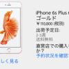 【9/12 17:00版】iPhone 6s , 6 plusの予約状況【SIMフリー】