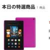 Amazon「本日の特選品」がかなり勝負している件