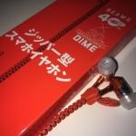DIME付録イヤホンの音質を劇的に改善する方法【レビュー】