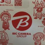 【福袋2017】私が買ったビックカメラ福袋中身公開(4種類)まとめ