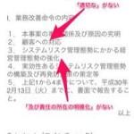コインチェックが金融庁の業務改善命令を誤記。その誤記がシャレにならない件