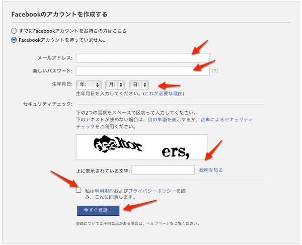 Facebookに登録 | Facebook