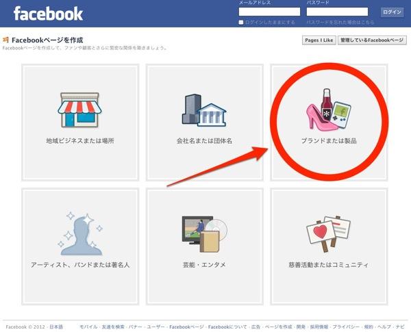 Facebookページを作成 | Facebook 12