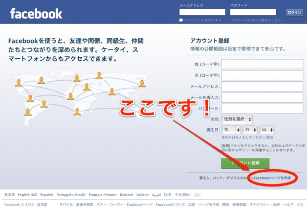Facebook  フェイスブック  ログイン  日本語 1 11