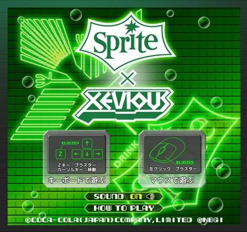 Sprite×XEVIOUS