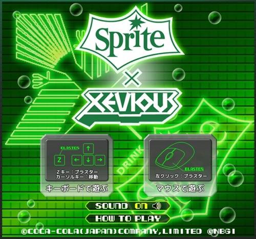 Sprite×XEVIOUS1