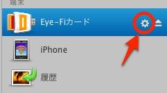 iphoneeyefi4