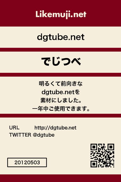 Likemuji label