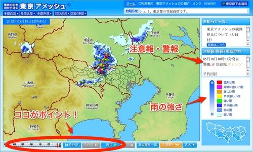 東京アメッシュ 1