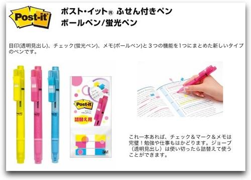 3M|フラッグペン ボールペン 蛍光ペン|ふせん付きペン|ポスト イット® 製品|文具 オフィス用製品|製品とサービス