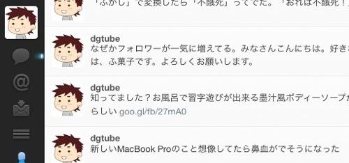 Twitterブーム