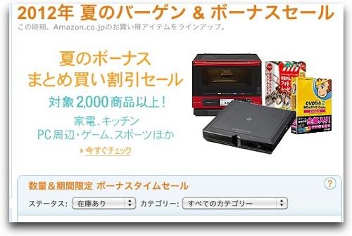 Amazon co jp ボーナスセール
