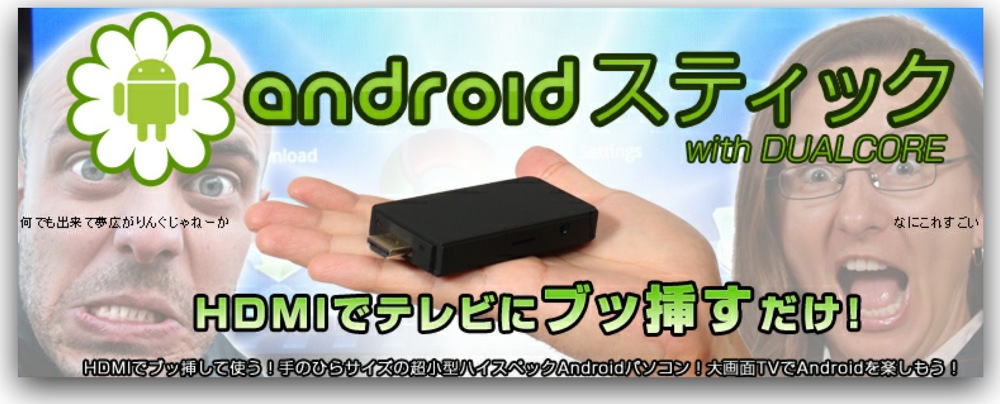 androidstick