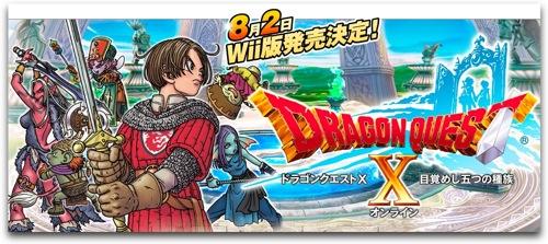 ドラゴンクエストX 目覚めし五つの種族 オンライン | DQ10作目はネットワーク対応