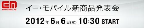 EM イー モバイル公式サイト イー アクセス株式会社