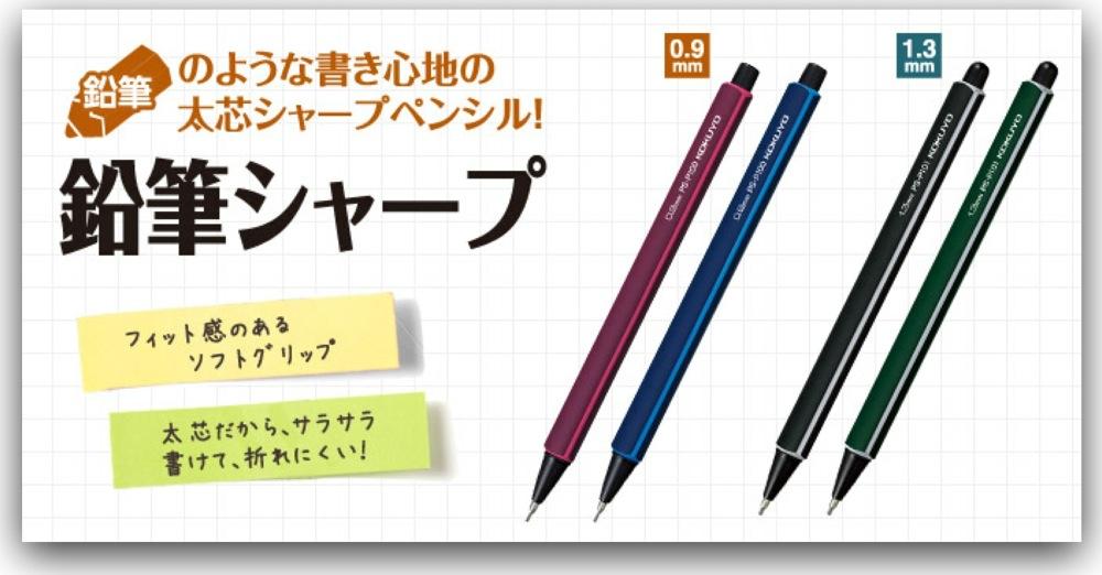 鉛筆シャープ  コクヨ