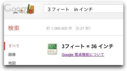 3フィート in インチ  Google 検索