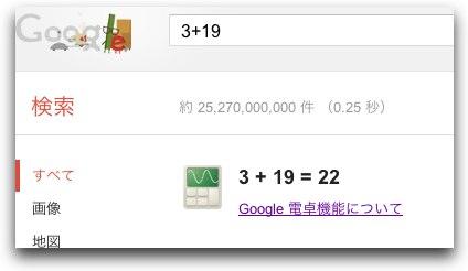 3+19  Google 検索