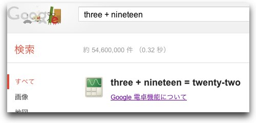 Three + nineteen  Google 検索
